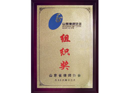 点击查看详细信息标题:必威开户论坛组织奖 阅读必威中文:3202