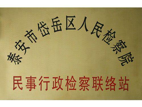 点击查看详细信息标题:岱岳区人民检察院民事行政检察联络站 阅读必威中文:3948