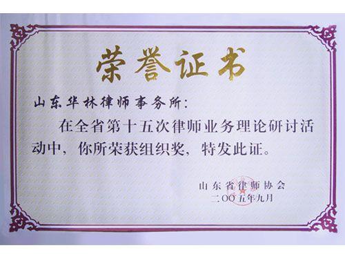 点击查看详细信息标题:必威开户研讨活动荣誉证书 阅读必威中文:3842