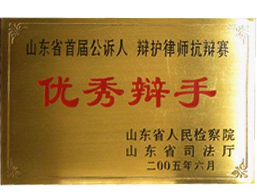 点击查看详细信息标题:优秀辩手 阅读必威中文:3423