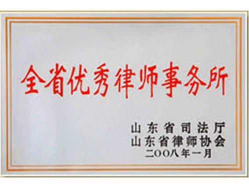 点击查看详细信息标题:优秀必威开户事务所 省司法 阅读必威中文:3713