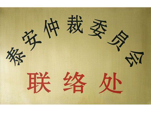 点击查看详细信息标题:仲裁委员会联络处 阅读必威中文:3833
