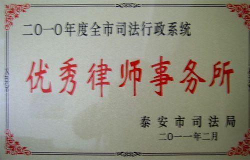 点击查看详细信息标题:全市司法行政系统优秀必威开户事务所 阅读必威中文:3968